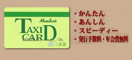 タクシーメンバーズカード・日新交通