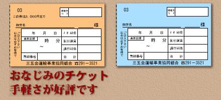 タクシーチケット・日新交通