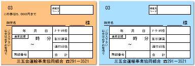 三五会チケット