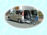 車椅子タクシーとファンカーゴ2