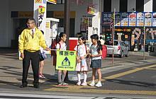 交差点保護誘導活動