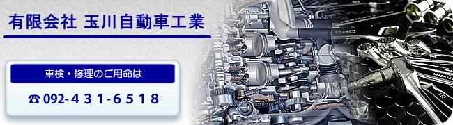 有限会社玉川自動車工業