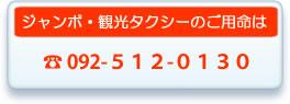 """福岡の観光タクシーとジャンボタクシーとプレミアムタクシー"""""""