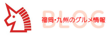 福岡・九州グルメ情報ブログ