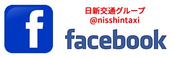 日新交通グループFaceBook
