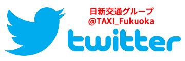日新交通グループTwitter