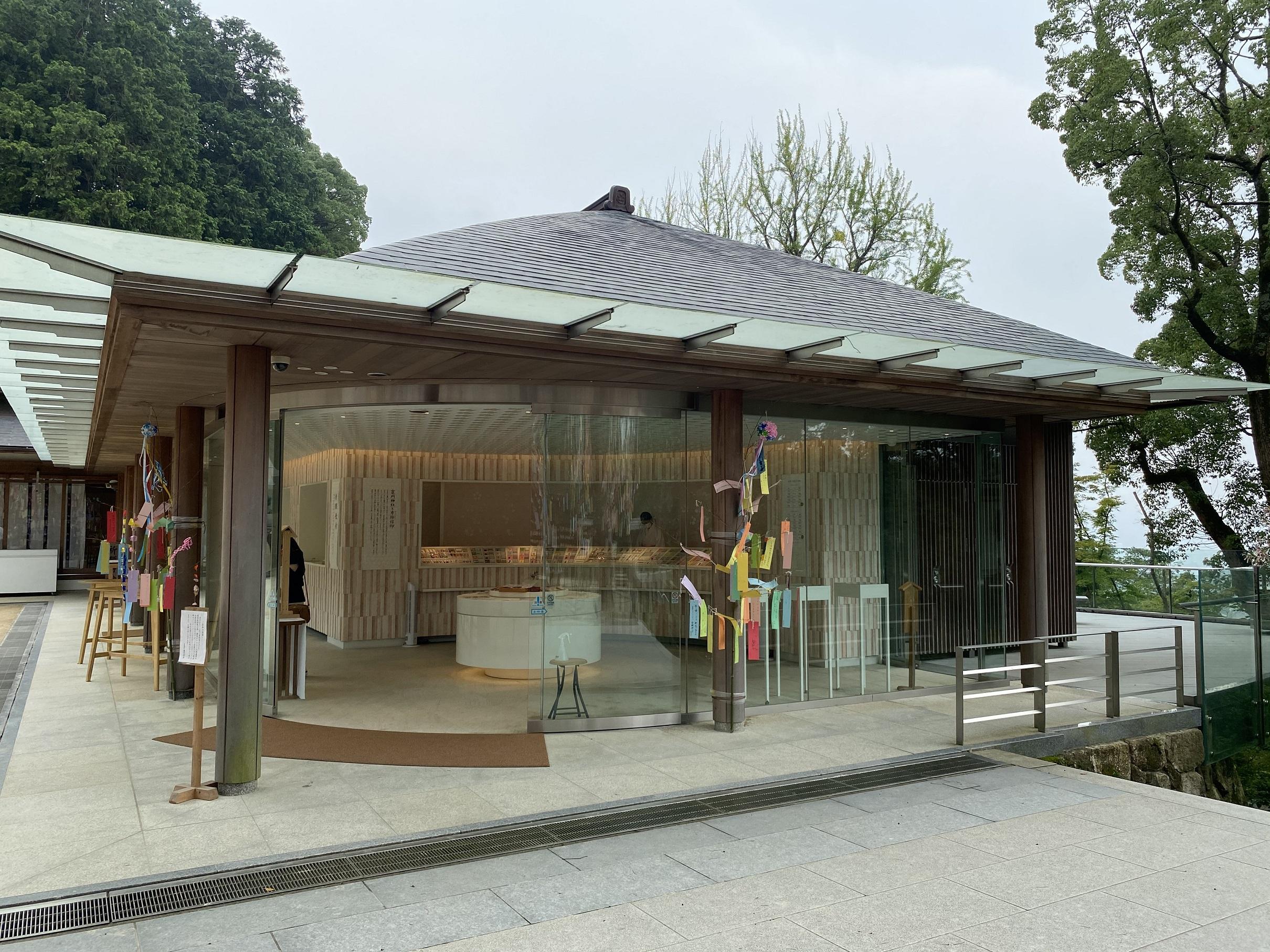 竈門神社社務所